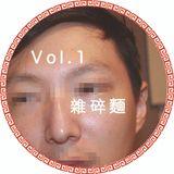 【Radio show】Vol.1 雜碎麵