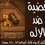 ta7dy el elah