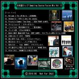 日本語ラップ Sampling Source Fusion Mix Vol.12