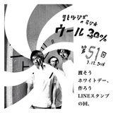 コヒツジズのラジオ 『ウール30%』 第51回 3.12.2016