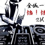 DJ Badboy【2k18 慢摇High到爆Nonstop Mixtape】全城一起 TMD  铛 ! 铛 ! 铛 ! 铛 !