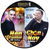 chen noy & hen yom tov - -coming soon birthday party8.10.15+ 15.10.15 magdalena