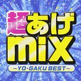 超あげmix ~YO-GAKU BEST~