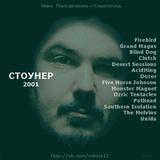 -2001- Выпуск №19 - stoner 2001 (в гостях Скрепочка и Макс Полтавченко)
