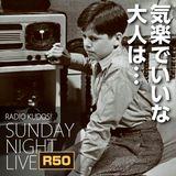 2017.01.15 Sunday Night Live