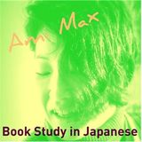 "Book Study in Japanese by Ami Max ""The Circle"""