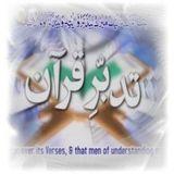 "Tadabbur e Quran - Eposide 010""Mufti Muhammad Akmal sahib"