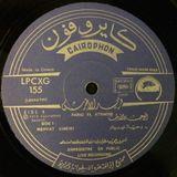 وحياة عينيك - كايروفون 1958