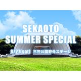 SEKAOTO SUMMER SPECIAL After Mix