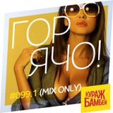 ГОРЯЧО! (TOO HOT!) Podcast #099.1 (Mix Only) #Chill #House #Bass #Beats #Deep