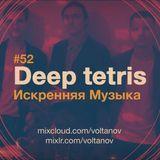 Deep Tetris #52 26-02-15 Искренняя Музыка