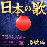 日本の歌 ~鼻歌グルーブ編~ J-pop Mix