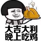 ◤快摇◢大吉大利 今晚吃鸡