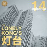 The Lonely Kong's 灯台. N14