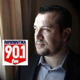 Ο Υπ. Επικρατείας  Ν. Παππάς, στο Ραδιόφωνο «ΠΑΡΑΠΟΛΙΤΙΚΑ FM» με τους Γ. Κουρτάκη και Π. Τζένο.