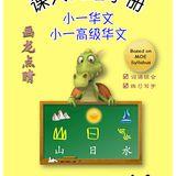 P1A 课文词语手册 - 第1课  / 第2课