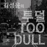 김성윤의 투덜투덜 4회 2014.05.31
