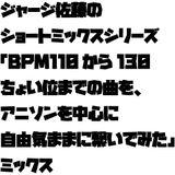 ジャージ佐藤のショートミックスシリーズ「BPM110から130ちょい位までの曲を、アニソンを中心に自由気ままに繋いでみた」ミックス