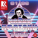 Радио Коптяки - Часть 88