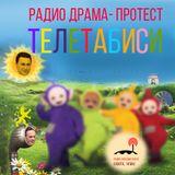 Радио драма- протест / Телeтабиси