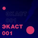 ЭКАСТ 001 — интро