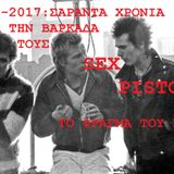 Punk Metron Ariston #4 - Sex Pistols Boat Party [Το Φράγμα Του Ήχου S04E25 16-06-2017]