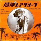 Omnicast Radio_Mars : Frank Scorpio (Vinyl Set)