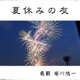"""Mixed by KIKUKAWA / Workshop 06 - """"Before 1970 with No Percussion"""""""