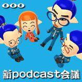 【000】2016-12-04(全) 新podcast会議