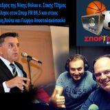 Ο Σάκης Τζήμας στον Sport-Fm Μαγνησίας 89.5