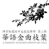 華語金曲枝葉:譁眾取寵的中文歌混聲帶第二輯 A GIMMICKY MANDARIN MIX Vol.2