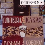 #TheRoomPlayList - October Mix #1