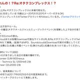 え?出れんの!?Re:オタクコンプレックス!? 公募MIX (FdL_RMX™️)