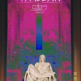 Vatican Colors #2 by Xiao Zhong for Delahaze.fm