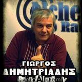 Ο Γιώργος Δημητριάδης μιλάει στο Radio Alchemy