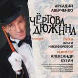 """Аркадий Аверченко - """"Чертова дюжина"""""""