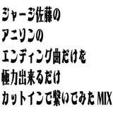 ジャージ佐藤のアニソンのエンディング曲だけを極力出来るだけカットインで繋いでみたMIX