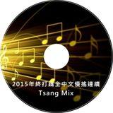 2015年終打鐵全中文慢搖連續 (Tsang Mix)