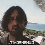 U Don't Know It 004 - Timoshenko Guest Mix