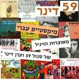 Israeli Pop On Vinyl - A Mixtape by Sagol 59 & Eran Dinar