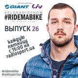 Вело-Радио-Шоу - Ride Ma Bike. 26-й выпуск. 18.03.2016