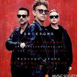 Αφτί Επαφής // Ear Contact # 54: Depeche Mode - Part II ( 1997-2017)