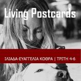 Living Postcards #2 -9/4/2013
