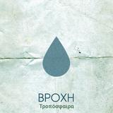 troposphere. Βροχή