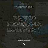 """5букврадио - радиопередача выпуск1 - """"Тезета"""""""