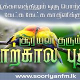 Sooriyan FM - Sooriya Raagangal - 26th March 2014