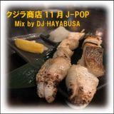 クジラ商店 11月 J-POP MIX 三年目