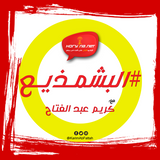 الحلقة الرابعة من برنامج #البشمذيع مع كريم عبد الفتاح على راديو حريتنا
