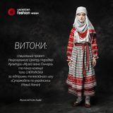 VYTOKY catwalk soundtrack for special project of Culture National Centre Ivan Honchar Museum