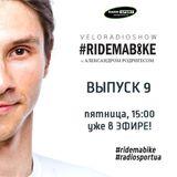 Вело-Радио-Шоу - Ride Ma Bike. 9-й выпуск. 02.10.2015
